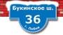 М.О., Лобня, пр. Шадунца 7, 9, 11