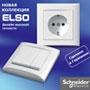 ELSO - выключатели и розетки от Schneider Electric