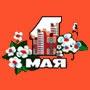 М.О., Балашиха, Микрорайон 1 Мая